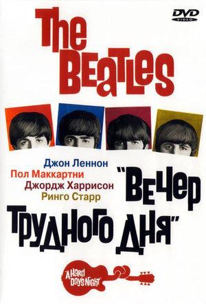 Фільм «Вечір важкого дня» (1964)