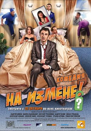 Фильм «На измене» (2010)
