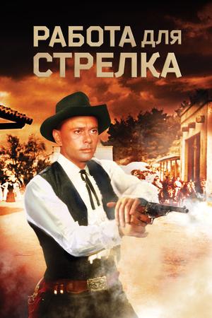 Фильм «Работа для стрелка» (1964)