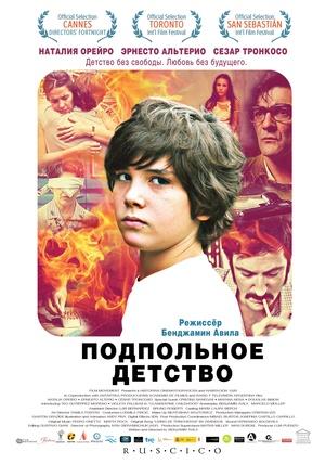 Фильм «Подпольное детство» (2011)