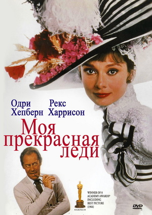 Фильм «Моя прекрасная леди» (1964)