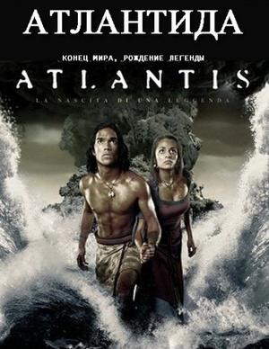 Фільм «Атлантида: Кінець світу, народження легенди» (2011)