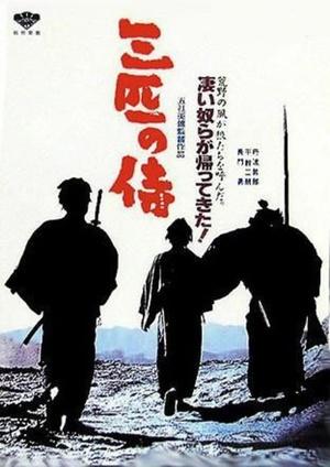 Фільм «Три самурая вне закона» (1964)
