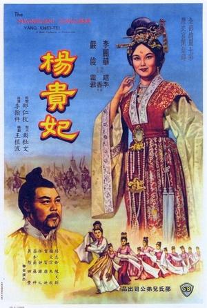 Фільм «Янг Квей Фэй» (1962)