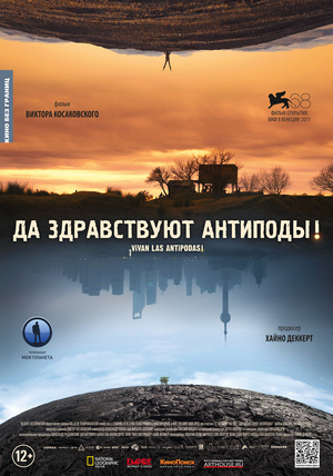 Фільм «Да здравствуют антиподы!» (2011)