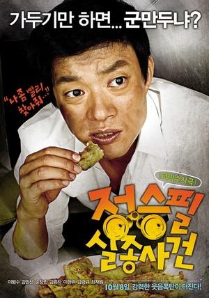 Фільм «Дело о странной пропаже мистера Джея» (2009)