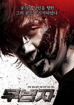 Фільм «Вне закона» (2010)