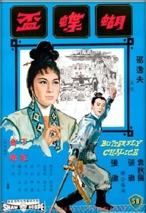 Фільм «Hu die bei» (1965)