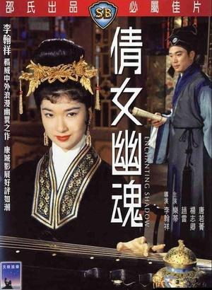 Фільм «Очаровательная тень» (1960)