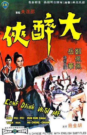 Фільм «Випий зі мною» (1966)
