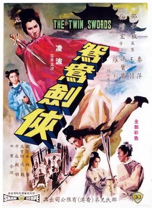 Фільм «Двойные мечи» (1965)
