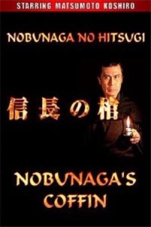 Фильм «Nobunaga no hitsugi» (2006)