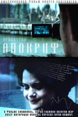 Фільм «Апокриф» (2009)