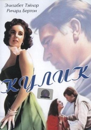 Фільм «Кулик» (1965)