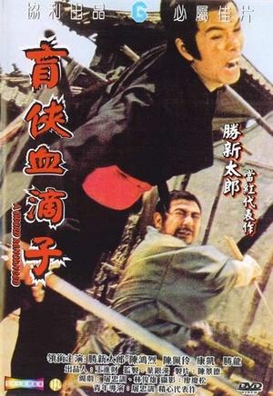 Фільм «Месть слепого меченосца» (1973)