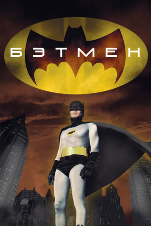 Фільм «Бетмен» (1966)