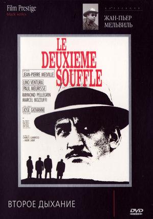 Фильм «Второе дыхание» (1966)