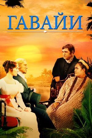 Фільм «Гаваї» (1966)