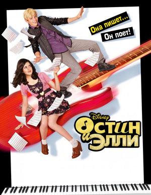 Сериал «Остин и Элли» (2011 – 2016)