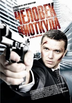 Фільм «Человек ниоткуда» (2010)