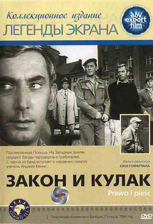 Фільм «Закон и кулак» (1964)