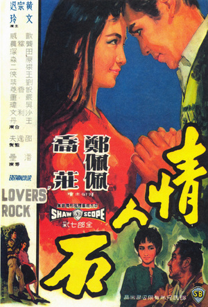 Фільм «Утес влюбленных» (1964)