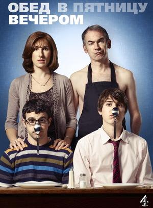 Сериал «Обед в пятницу вечером» (2011 – 2020)