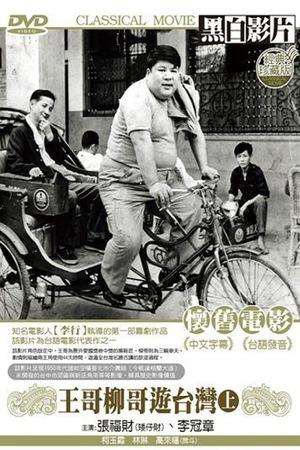 Фільм «Wang ge Liu ge you Tai Wan» (1959)