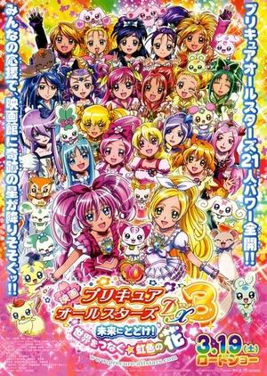 Мультфильм «Eiga Purikyua ôru sutâzu DX 3: Mirai ni todoke! Sekai o tsunagu nijiiro no hana» (2011)
