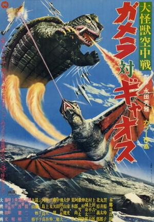 Фильм «Гамера против Гяоса» (1967)