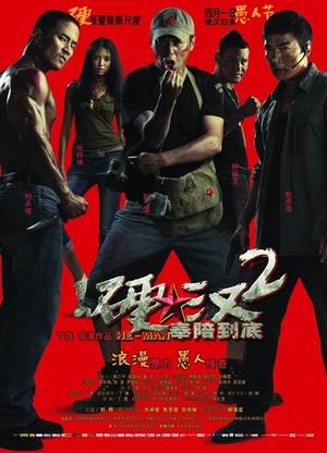 Фільм «Проигравший рыцарь 2» (2011)