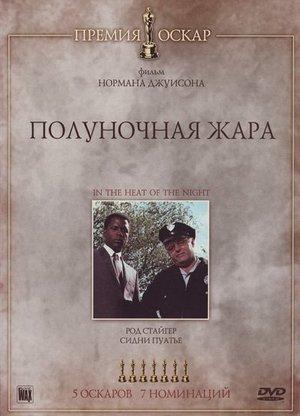Фильм «Полуночная жара» (1967)
