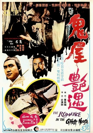 Фільм «Gui wu yan yu» (1975)