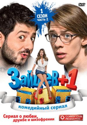 Сериал «Зайцев + 1» (2011 – 2014)