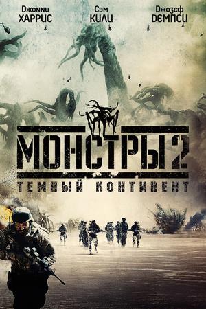 Фільм «Монстри 2. Темний континент» (2014)