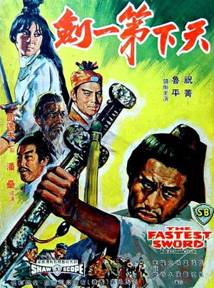 Фільм «Самый быстрый меч» (1968)