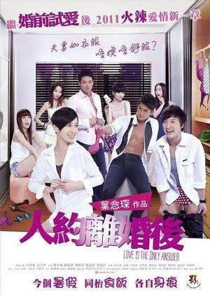 Фільм «Любовь на всё даст ответ» (2011)
