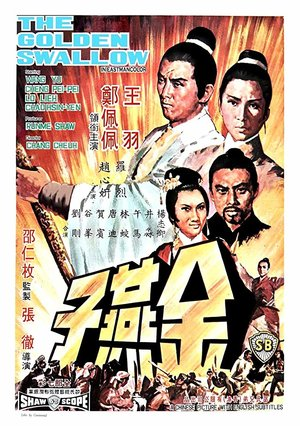 Фільм «Золота ластівка» (1968)