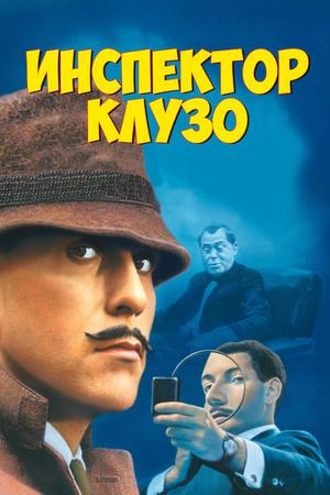 Фільм «Інспектор Клузо» (1968)