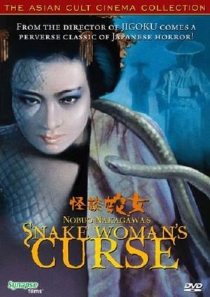 Фильм «История призрака женщины-змеи» (1968)