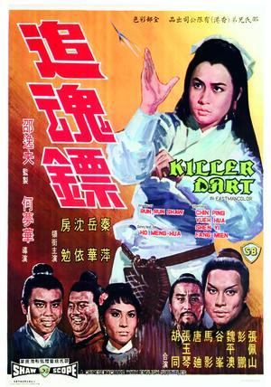 Фільм «Стрелы убийцы» (1968)
