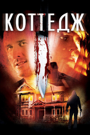 Фільм «Коттедж» (2012)