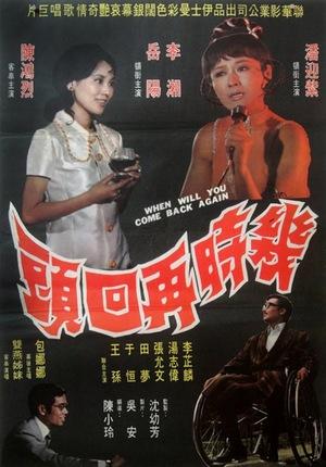 Фільм «Ji shi zai hui tou» (1972)