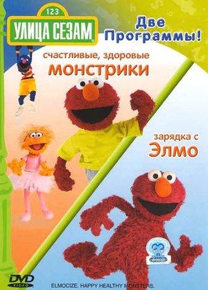 Серіал «Вулиця Сезам» (1969 – ...)