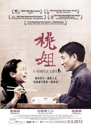 Фільм «Простая жизнь» (2011)