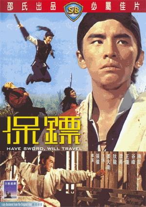 Фільм «Есть меч — могу путешествовать» (1969)