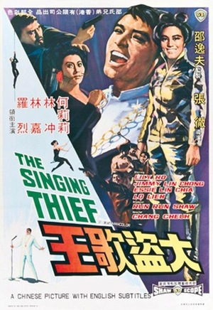 Фільм «Поющий вор» (1969)