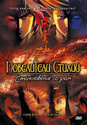 Мультфильм «Повелители стихий: Столкновение со злом» (2008)