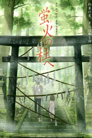 Аниме «В лес, где мерцают светлячки» (2011)