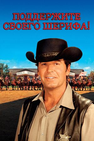 Фильм «Поддержите своего шерифа!» (1969)